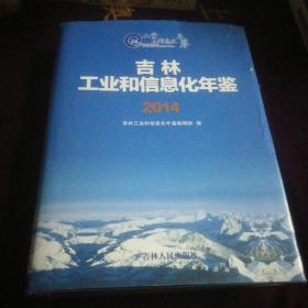 吉林工业和信息化年鉴. 2014