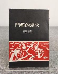 民国新文学《火烧的都门》无名氏,真善美图书 1949年出版,版本稀见