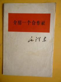 毛泽东著作单行本《介绍一个合作》