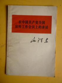 毛泽东著作单行本《在中国共产党全国宣传工作会议上的讲话》