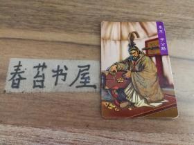 统一小浣熊【食品卡】---三国风云录【袁术】