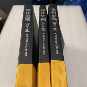 常州史稿(古代卷、近代卷、现代卷 套装全套三册)原价580元