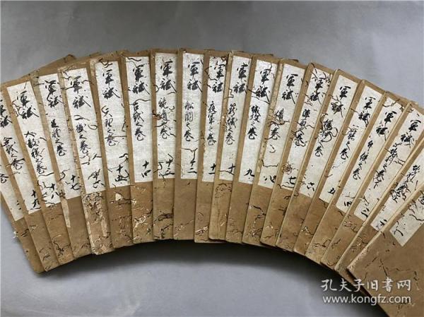 日本抄本《军试》20册,日本兵法、攻城、城制建筑、地利、船艄、五行关系,有插图,部分彩色。
