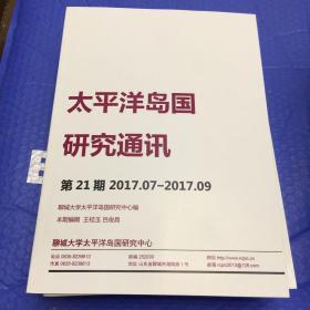 太平洋岛国研究通讯【第21期】