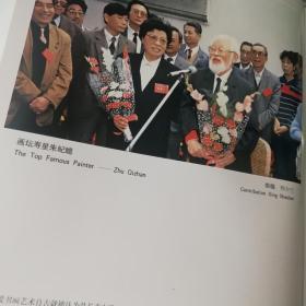 彩印散页1页:画坛寿星朱屺瞻
