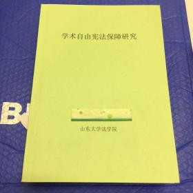 学术自由宪法保障研究