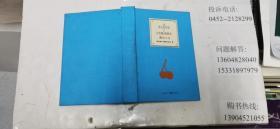 樱桃之书   小32开本精装    包邮挂费
