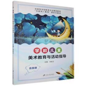 全新正版图书 学前儿童美术教育与活动指导 未知 江苏大学出版社 9787568415002鸟岛书屋