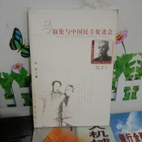 马叙伦与中国民主促进会 中国各民主党派主要创始人传记丛书