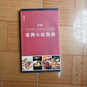 台湾小吃指南