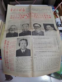 中国法制报1983年6月19日(1—2版)