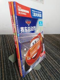 迪士尼流利阅读第2级极速挑战,赛车总动员2 ,赛车总动员3,赛车总动员(3本合售)