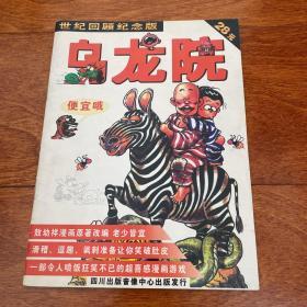 乌龙院 世纪回顾纪念版 游戏 使用 手册 说明书 无CD光盘