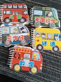 小宝贝快乐学习卡:数学,谜语,儿歌,三字经,无图识字(5本合售)