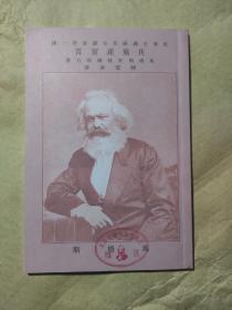 共产党宣言 陈望道译 首版中文影印本 红本