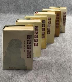 明实录类纂(6卷合售)
