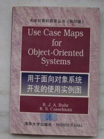 用于面向对象系统开发的使用实例图:[英文版]