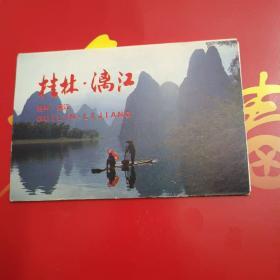 桂林.漓江(中英日文)
