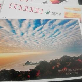 2021明信片中华泰山一套10张,未使用