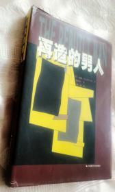 (译者签名赠) 再造的男人2002一版一印