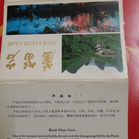 桂林卢笛岩(中英文)无格式明信片9枚合售