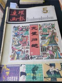 连环画报1982.5