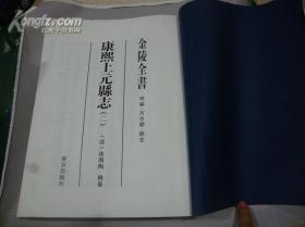 康熙上元县志全三册~~金陵全书