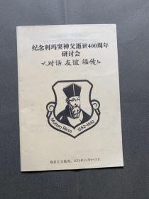 纪念利玛窦逝世400周年研讨会
