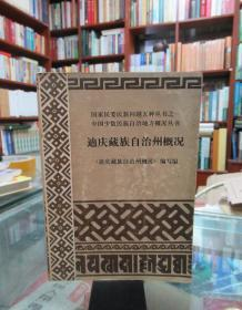 迪庆藏族自治州概况  一版一印
