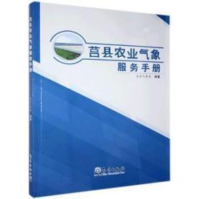 全新正版图书 莒县农业气象服务手册 未知 气象出版社 9787502973445书海情深图书专营店