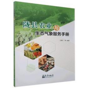 全新正版图书 陇县农业与生态气象服务手册 未知 气象出版社 9787502973117书海情深图书专营店