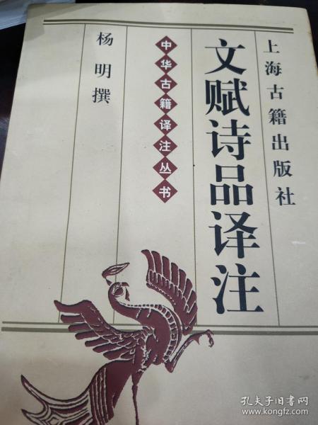 文赋诗品译注(中华古籍译注丛书)