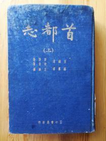 民国原版《首都志》上册 (大32开精装一厚册,正中书局版,多图幅702页)