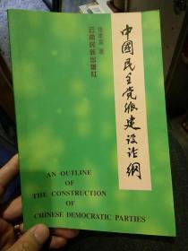 【一版一印】中国民主党派建设论纲  张泰富  著  云南民族出版社9787536715820