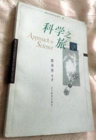 科学之旅2001一版一印3000册