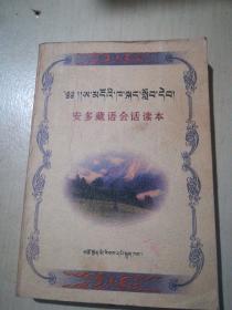 安多藏语会话读本