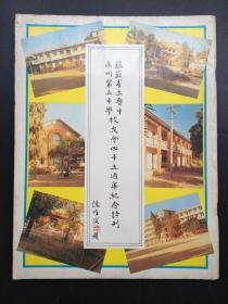 旅菲省立晋中 泉州第五中学校友会四十五周年纪念特刊(签赠本,内有许多珍贵图片)