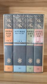 【全新 特惠】茅海建戊戌变法研究(套装全四册)