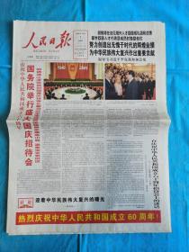 人民日报 2009年10月1日 国庆刊