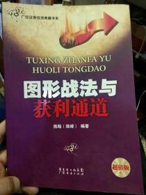 图形战法与获利通道  熊飚(珠峰)  著  广东经济出版社9787806328002