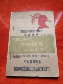 中国童子军训练中级课程 附女童军教材 中国童子军总会审定最新标准(卅八年九月修正)民国三十八年九月二版