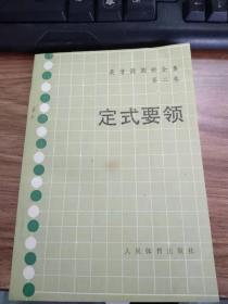 吴清源围棋全集第二卷:定式要领