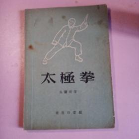 太极拳 吴图南