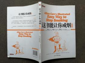 这书能让你戒烟  图解版