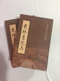 东林书院志 (上下册全) 精装本