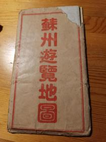 民国苏州老地图《苏州游览地图》带原装封套