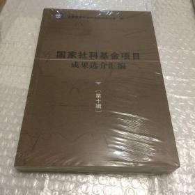 国家社科基金项目成果选介汇编 第十辑【全新未拆塑封.】