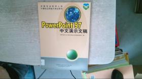 Powerpoint 97中文演示文稿