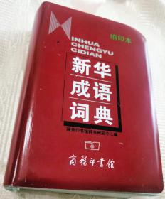 新华成语词典(缩印本)