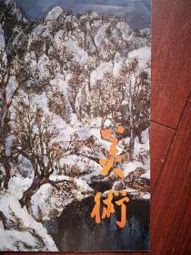 彩铜版美术插页(单张)洪凌油画《寒雪》,庞薰琹油画《草菊》,杜大恺《夏收》平原招贴画,常莎娜国画《风信子》何易李绵璐作品